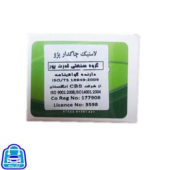 موجگیر-چاکدار-پژو-405-قدرت-پور-ارزان-یدک-