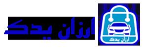 فروشگاه اینترنتی ارزان یدک | فروش قطعات یدکی خودرو